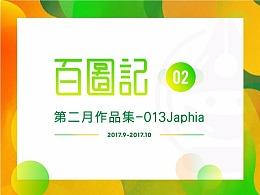 Japhia-百图记第二月作品集