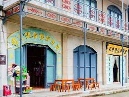 南海影视城-澳门香港区