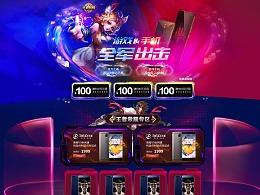 JD游戏手机-王者荣耀IP