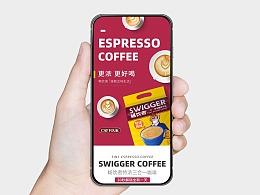 畅饮者速溶咖啡-详情页