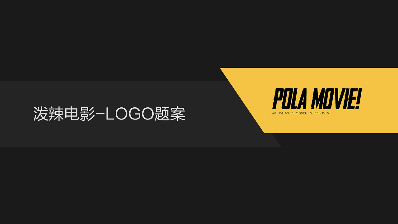 3pmovief电影网_pola movie是一个关于电影的公众号