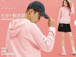 A21七夕天猫旗舰店活动页面