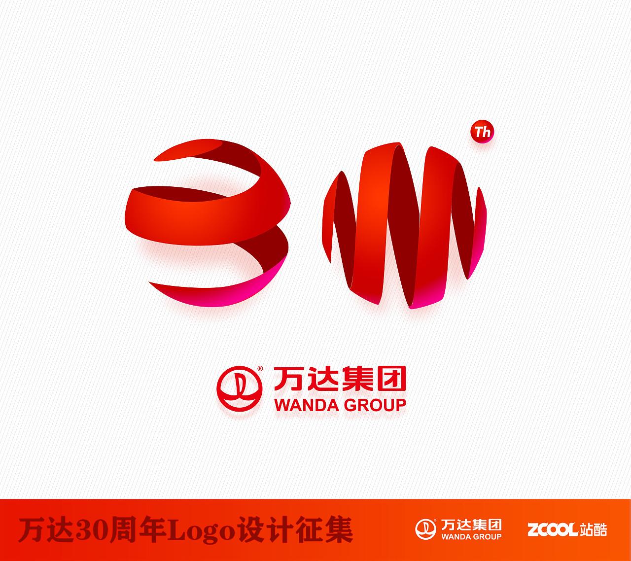 万达30周年 logo|平面|标志|欧文王 - 原创作品图片