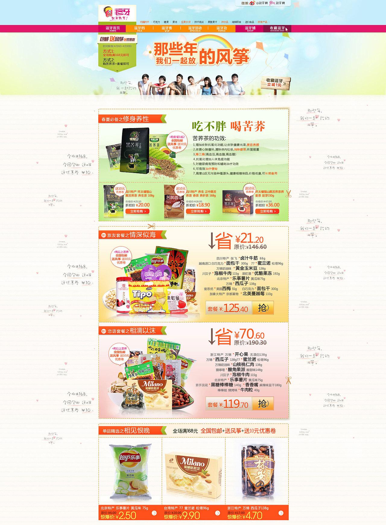 2012 淘宝零食皇冠店首页设计 3SKU