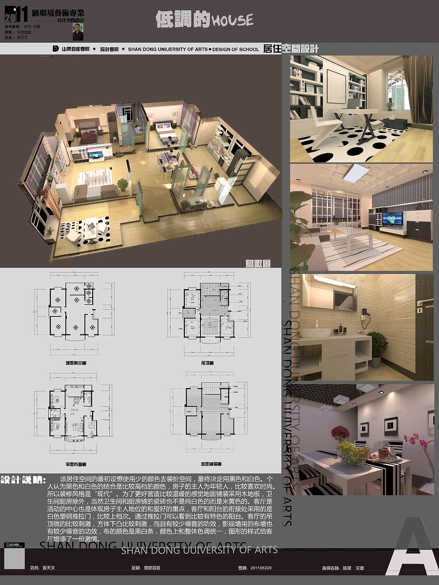排版|室内设计|空间/建筑|我的诠释 - 原创设计作品