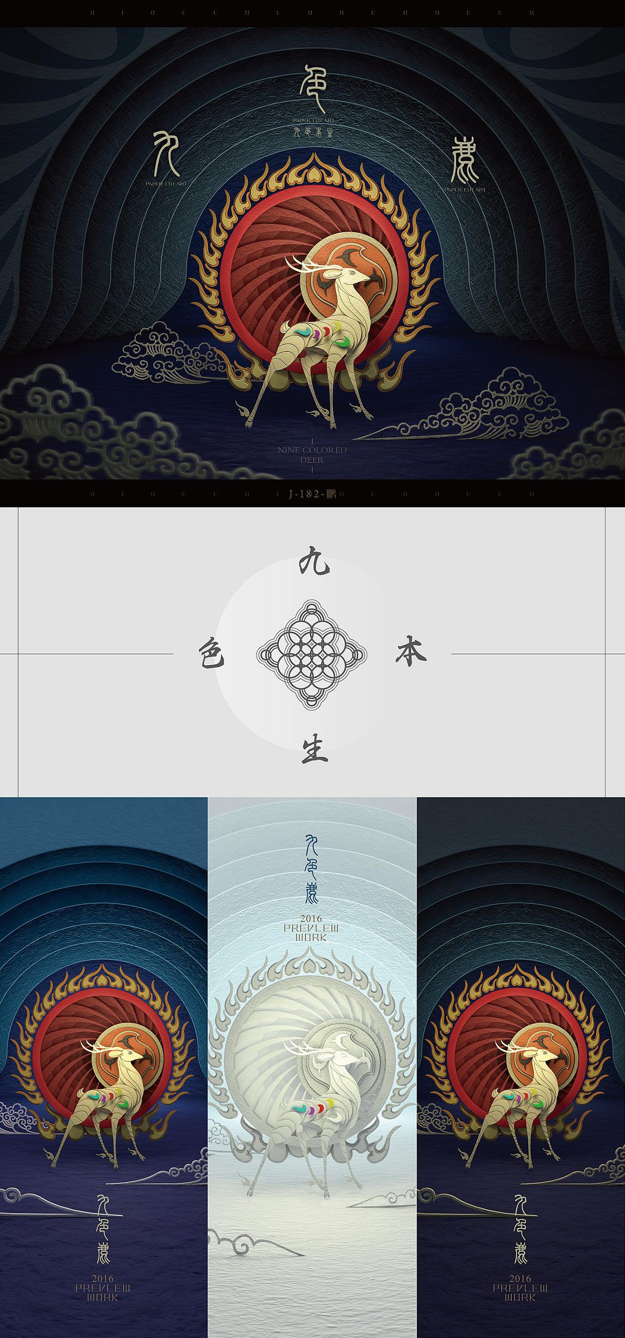 ps做海报_九色鹿剪纸风格|平面|海报|LPYIZJ - 原创作品 - 站酷 (ZCOOL)