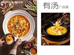 西安美食摄影/菜单拍摄/广州菜粤菜