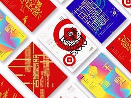 余坤新春祝贺字体海报1.0