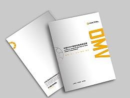 汇聚画册设计