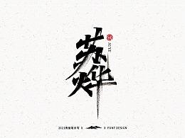 字迹珠玑丨秀丽笔手写1.0