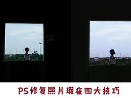 PS修复照片瑕疵四大技巧