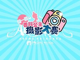 魔乐塔第一届香料公主摄影大赛获奖名单第一弹