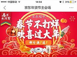 京东年货节食品饮料联合活动页 PC+APP
