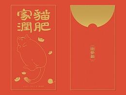 【新年礼包】- 猫肥家润红包