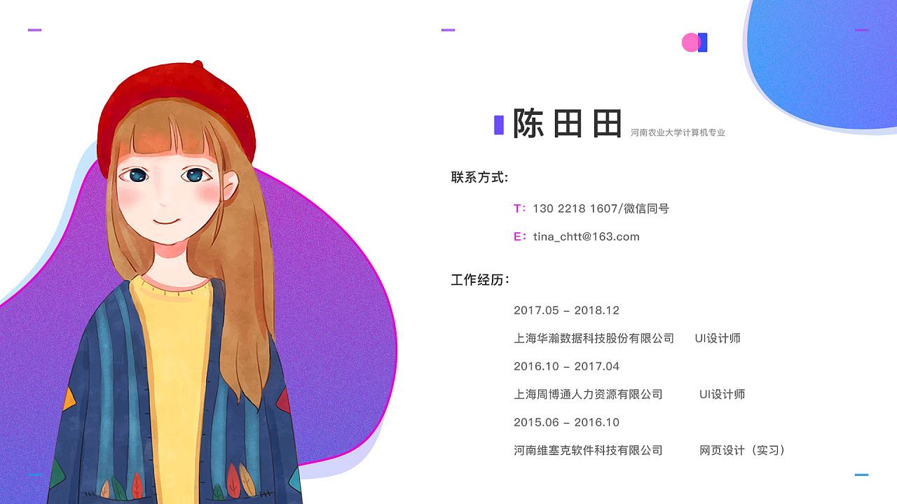 陈田田2018UI作品集