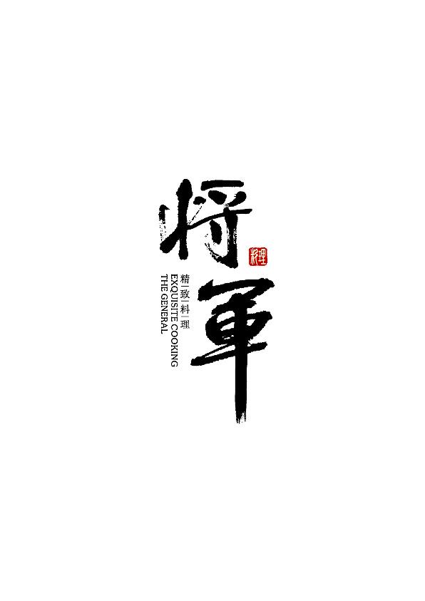 日本料理 logo
