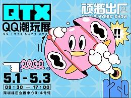 【QTX】QQ潮玩展2021门票火爆开售!