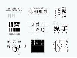 字体总结【工具篇】