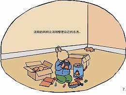 绘本-汤姆搬家