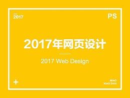 2017年下半年网页设计合辑(手机端专题)