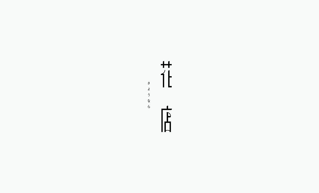 弘弢字研 | 字体练习第十部分图片