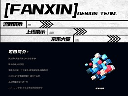 FANXIN-聚划算项目展示(集团欢聚日x超级夜场)