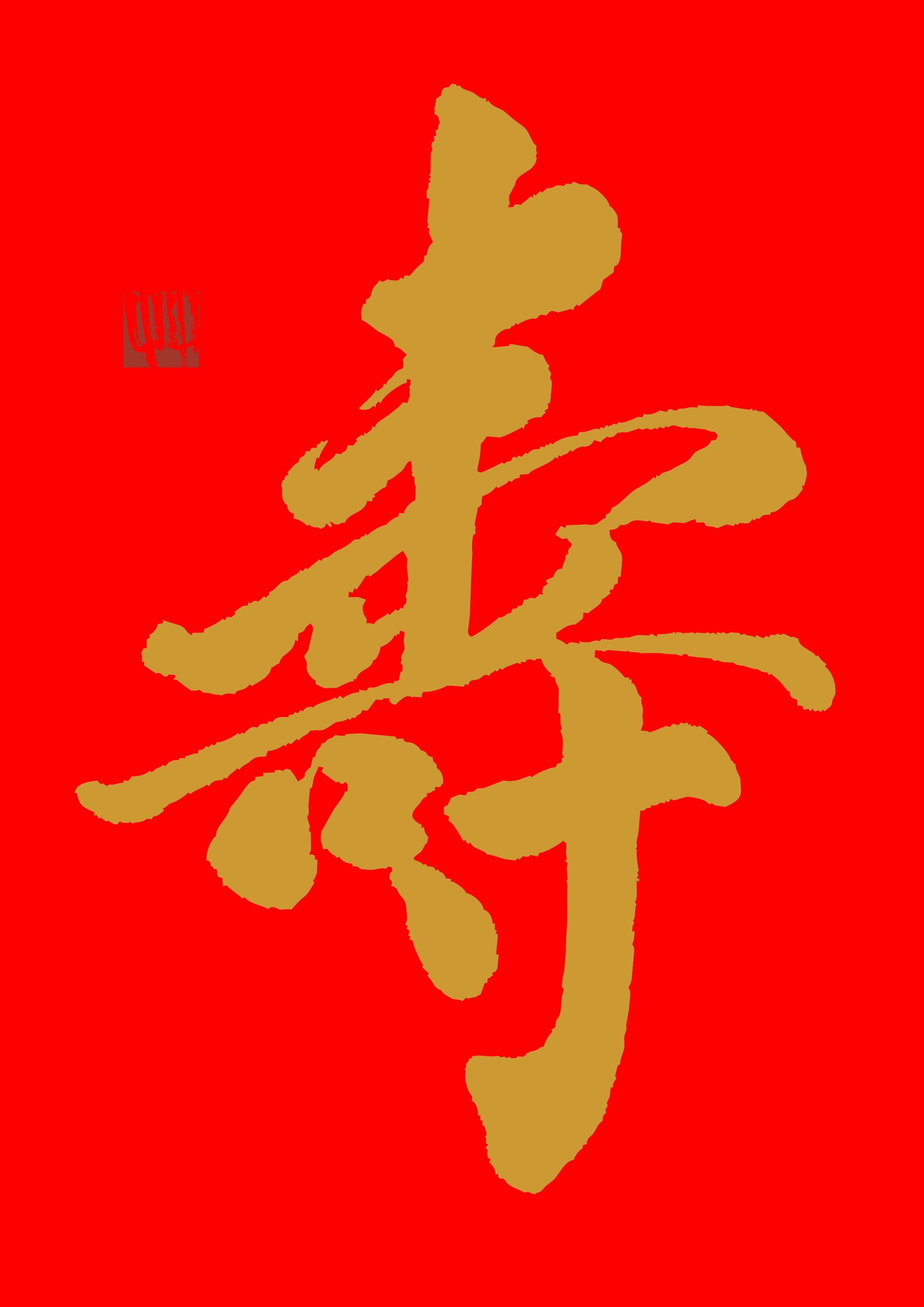 寿字-松寿延年 榜字类
