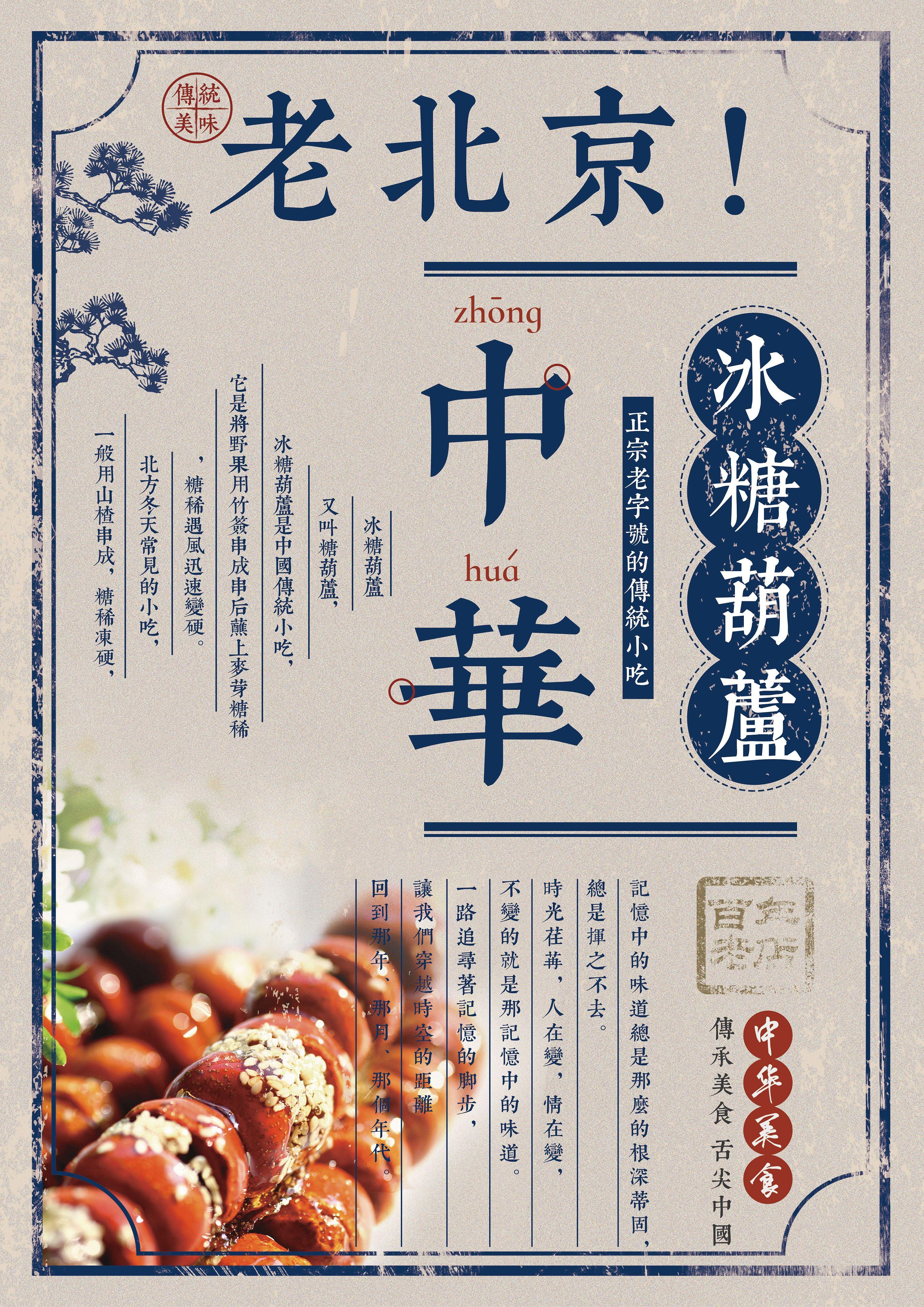 天麻花_美食海报|平面|海报|嗑糖 - 原创作品 - 站酷 (ZCOOL)