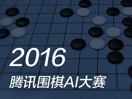 腾讯围棋AI大赛项目