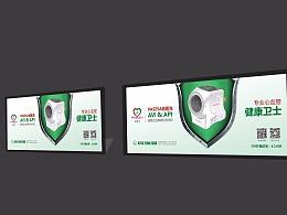 医疗户外广告-深圳VI设计-深圳画册设计-智睿策划