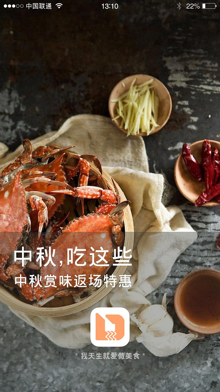 做物语app界面设计梦名字美食美食店员图片