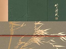 竹上清風·自然造物