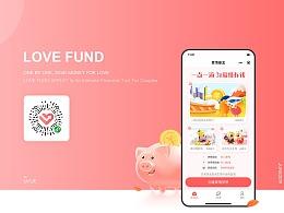 爱情基金小程序