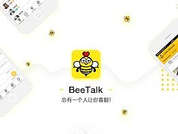 交友类app改版设计