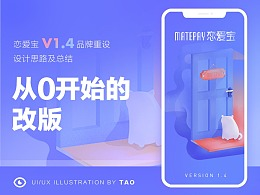UI UX | 恋爱宝项目重设文字小结