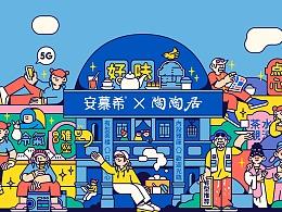 安慕希×陶陶居 有型茶楼快闪店