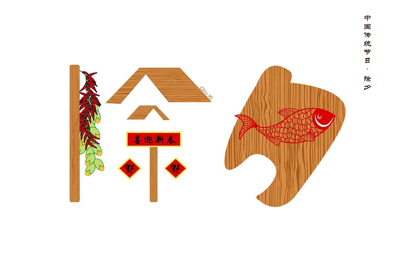 中国传统节日房屋创意设计六盘水字体设计院图片