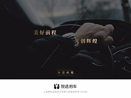 悦道用车(平面 / 物料 / H5)