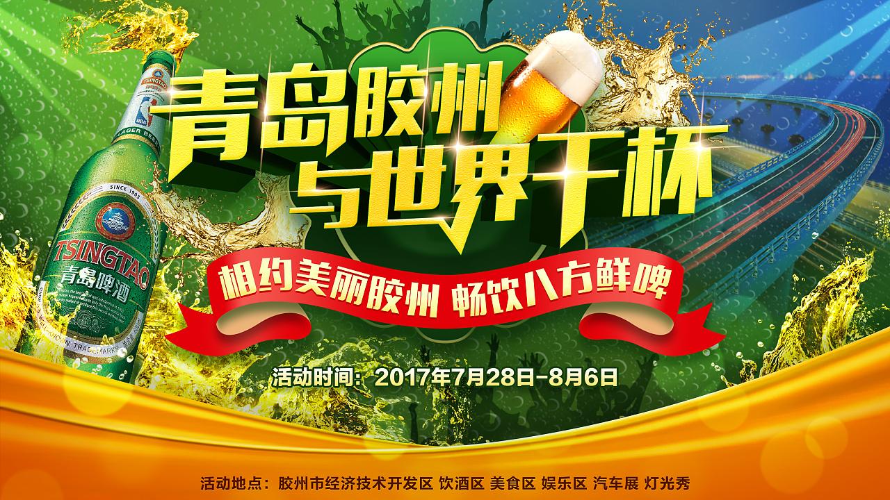 2017青岛啤酒节胶州分会场