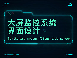大屏监控系统数据可视化界面设计