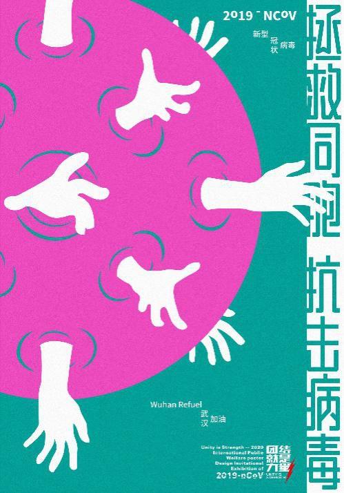 """团结就是力量——2020抗击""""新型冠状病毒""""国际公益海报设计邀请展纪实合集一插图(64)"""