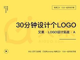 字习设 - 艾果品牌设计过程全析,实战!【第一章】如何快速设计LOGO雏形