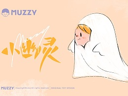 小幽灵MUZZY