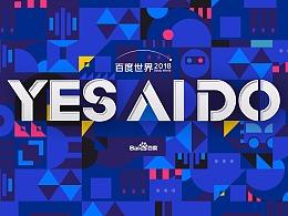 """【2018百度世界大会""""Yes, AI Do""""】VI / 会场设计"""