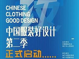 """""""设计界奥斯卡""""等你来!中国服装好设计第二季火热报名中"""