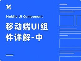 最全面的移动端 UI组件设计详解:中篇