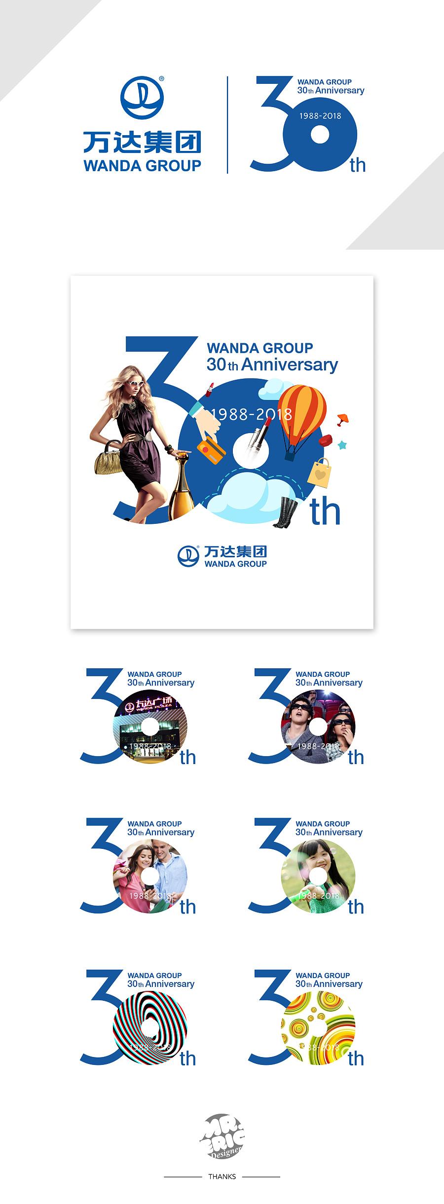 查看《万达30周年logo方案 - 辉煌卅载,创造新未来》原图,原图尺寸:1920x5208