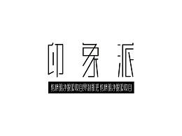 未命名(方正奖字体大赛标题组 优秀)