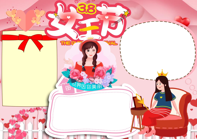8妇女节手抄报word模板图片