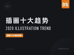 2020年的插画十大趋势
